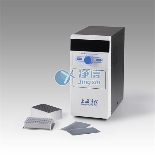 上海净信科技微孔板热封