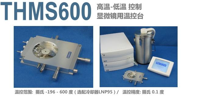 高温研究用 - 显微镜用特
