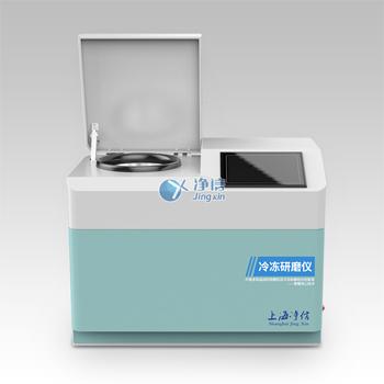 三维冷冻研磨仪-JXCL-3K