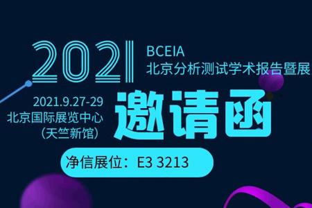 净信展会|2021 BCEIA相约北京
