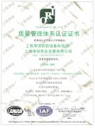 上海净信质量管理体系