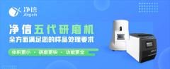 上海净信组织研磨仪助力科研工作者,累记发表