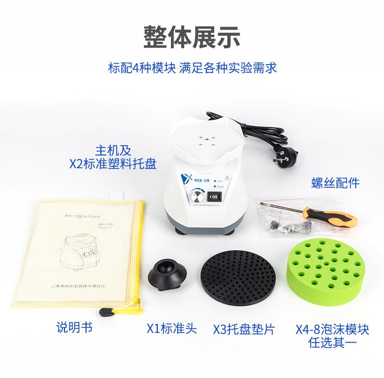 多涡旋振荡器_上海净信MIX-VR涡旋混合器/试振荡器/试混匀仪/多漩涡振荡